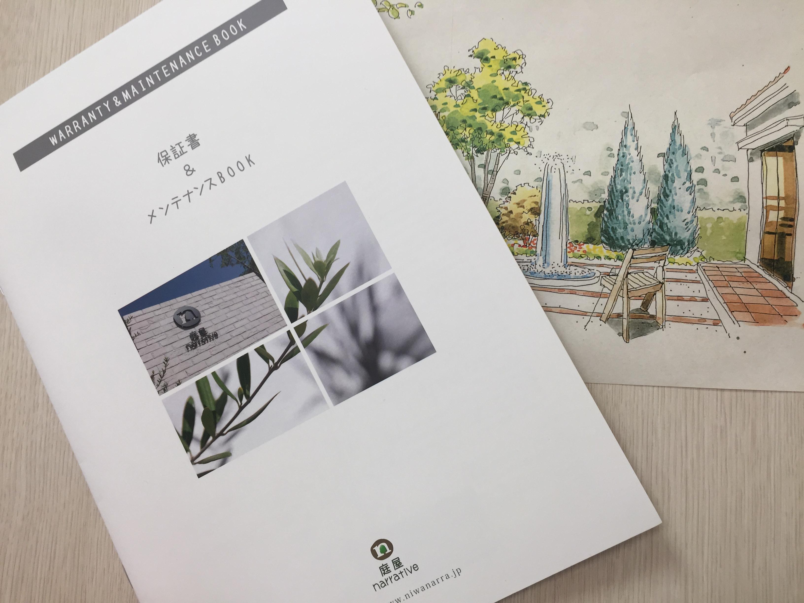 保証書&メンテナンスブック3.jpg