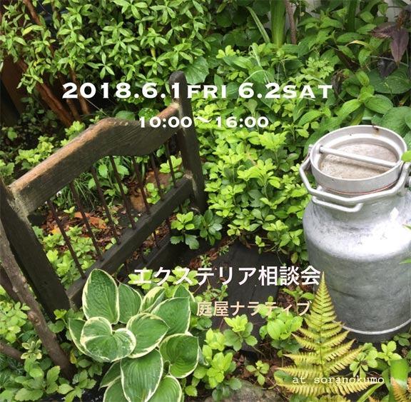 6月1・2エクステリア相談会.jpg