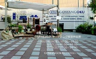 gomangokuファイル_001.jpg